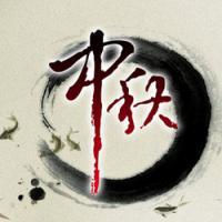 中秋节歌曲